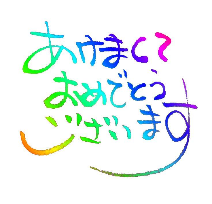 あけましておめでとう 筆文字 年賀状 賀詞 筆文字 デザイン賀詞 無料素材 配布サイト 年賀状賀詞 あるま