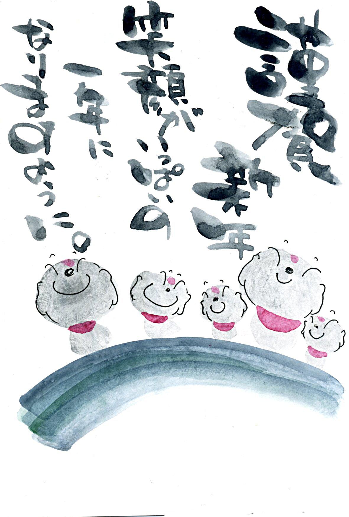 筆文字年賀状賀詞とお地蔵さんのイラスト - 筆文字の年賀状賀詞素材「筆