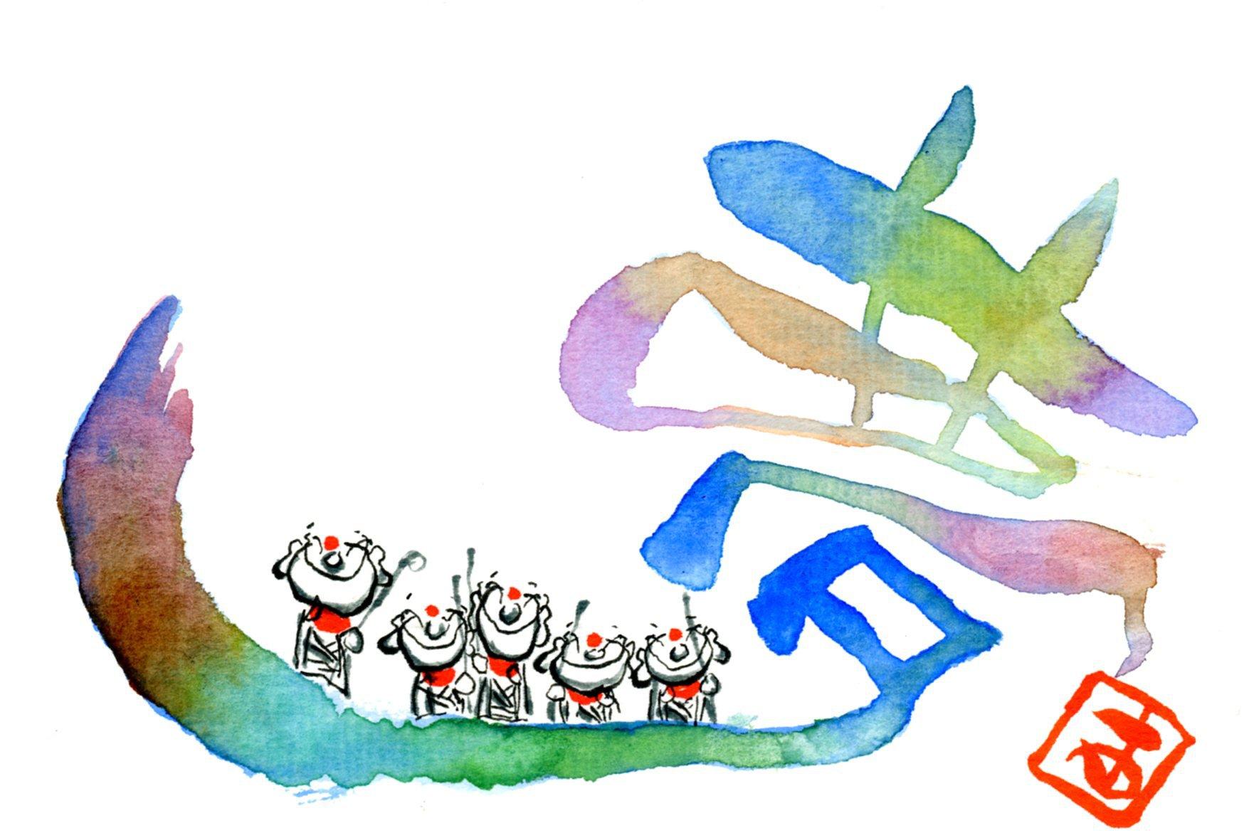 デザイン筆文字 夢とおじぞうさん イラスト年賀状素材 - 筆文字の年賀状