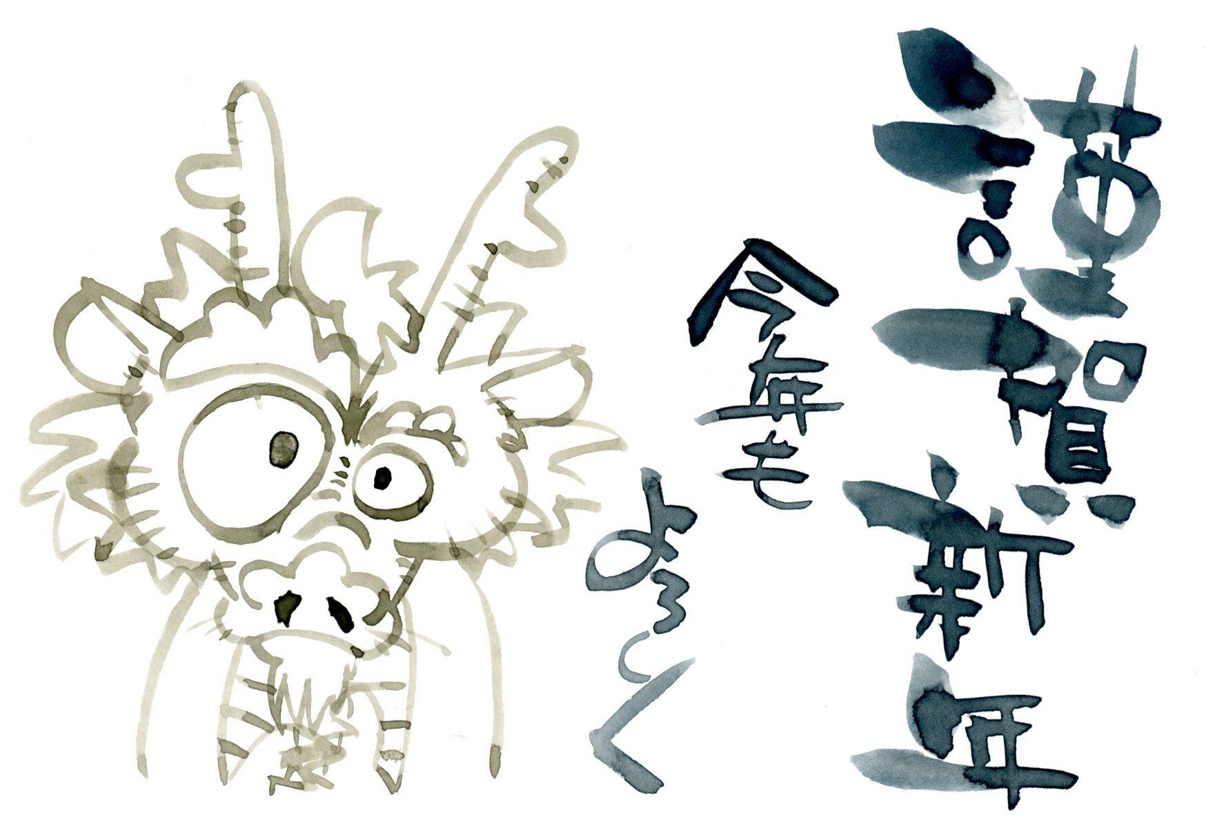 龍のイラストと謹賀新年 筆文字年賀状素材 - 筆文字の年賀状賀詞素材「筆